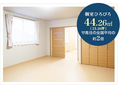 個室ひろびろ サ高住の全国平均の2倍の広さ