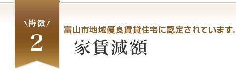 富山市優良住宅に認定されています。家賃減額